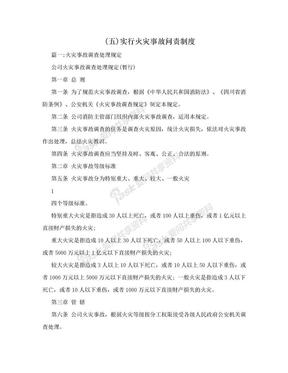 (五)实行火灾事故问责制度.doc