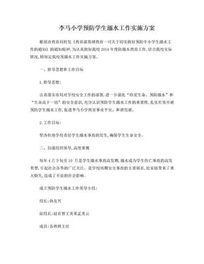 李马小学预防学生溺水工作实施方案.doc