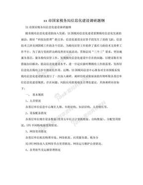 xx市国家税务局信息化建设调研题纲.doc