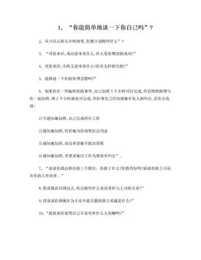 外贸公司面试官面试题.doc