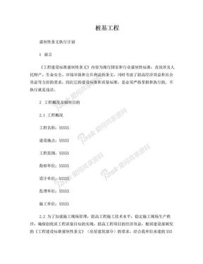 桩基工程强制性条文执行计划.doc