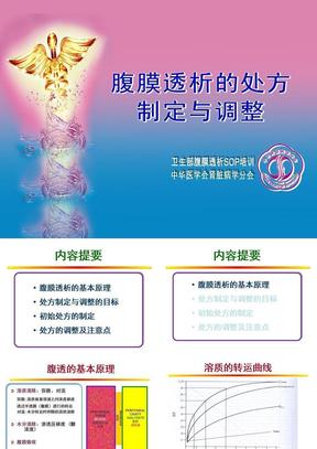 4-陈江华-腹膜透析处方制定与调整.ppt