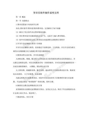 智多星软件操作说明文档 .doc