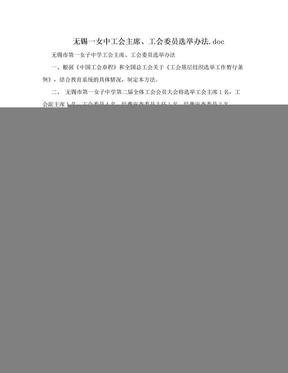 无锡一女中工会主席、工会委员选举办法.doc.doc