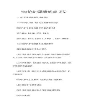 6502电气集中联锁操作使用培训资料.doc
