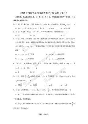 2019年河南省郑州市高考数学一模试卷(文科).docx
