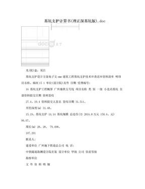 基坑支护计算书(理正深基坑版).doc.doc