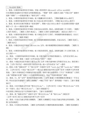 2011年职称计算机考试-Word_2003试题及答案(上机操作必过版).doc