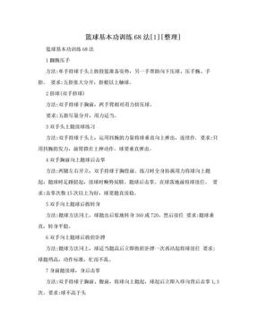 篮球基本功训练68法[1][整理].doc