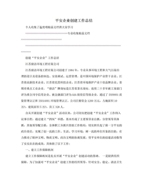 平安企业创建工作总结.doc