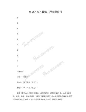 装修合同-范本(家装).doc
