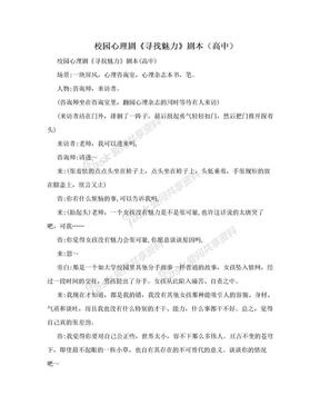 校园心理剧《寻找魅力》剧本(高中).doc
