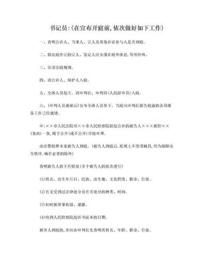 刑事庭审提纲.doc
