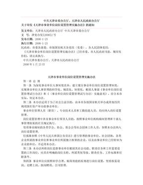天津市事业单位岗位设置管理实施办法.doc