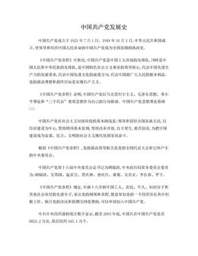 中国共产党发展史.doc