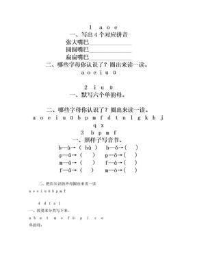拼音题.doc