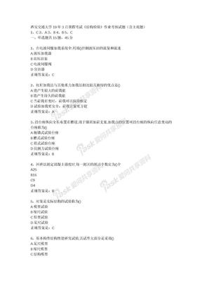 西安交通大学19年3月课程考试《结构检验》作业考核试题(含主观题)辅导资料.docx