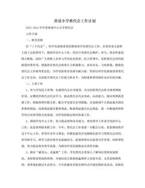 黄道小学教代会工作计划.doc