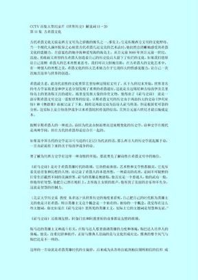 CCTV百集大型纪录片《世界历史》解说词11-20.doc