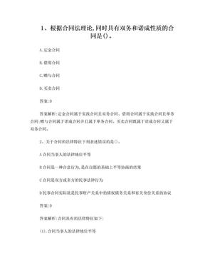 中级经济师经济基础章节练习题 (34).doc