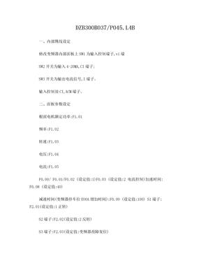 富凌变频器DZB300说明书.doc