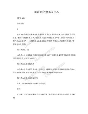 合伙协议(报工商局版) 参考.doc