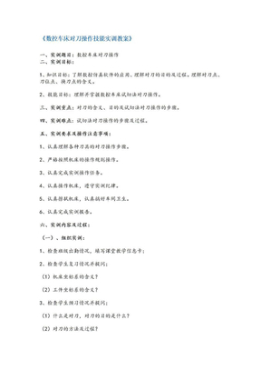 《数控车床对刀操作技能实训教案》.doc