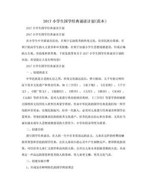 2017小学生国学经典诵读计划(范本).doc