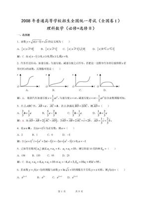 2008年全国高考理科数学试题及答案-全国卷1.doc