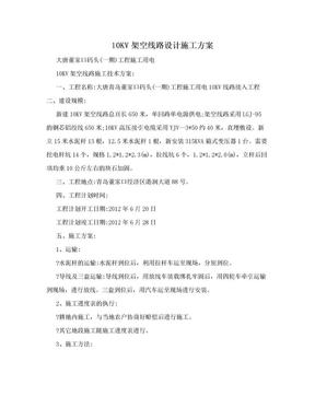 10KV架空线路设计施工方案.doc