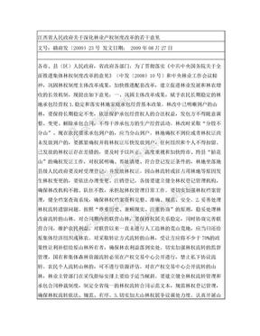 江西省人民政府关于深化林业产权制度改革的若干意见.doc