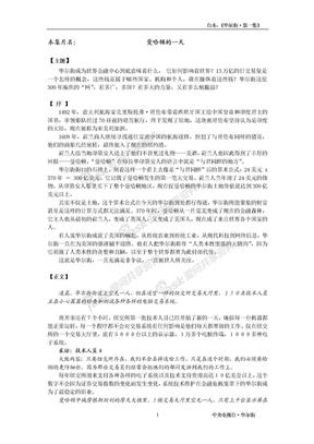 央视大型纪录片_华尔街_解说词_1.doc