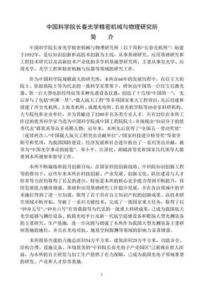 长春光机所2014年博士生招生简章.doc