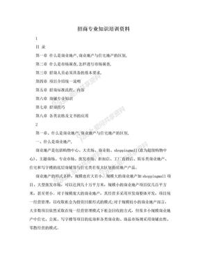 招商专业知识培训资料.doc