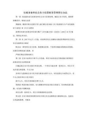 行政事业单位公务卡结算财务管理暂行办法.doc