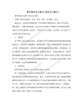 数学教育实习报告[教育实习报告].doc