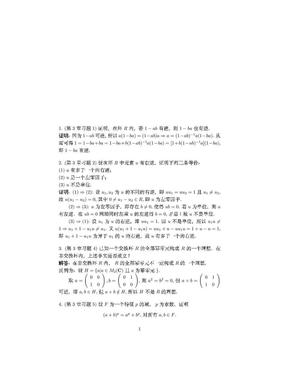 代数学引论第三章习题答案.pdf