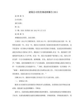 建筑公司经营部述职报告2011.doc