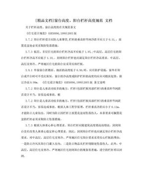[精品文档]窗台高度、阳台栏杆高度规范 文档.doc