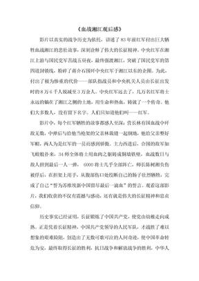 血战湘江观后感.doc
