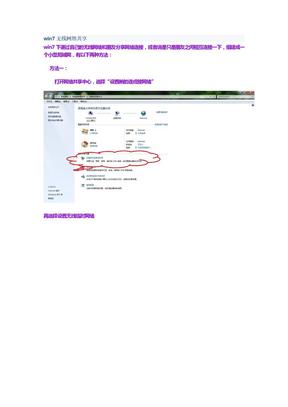 win7通过无线网络共享上网方法.doc