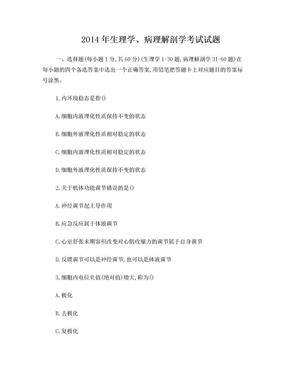 2014年河南专升本生理学病理解剖学真题.doc