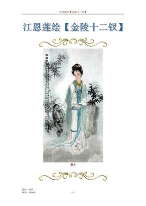 江恩莲绘《金陵十二钗》.pdf
