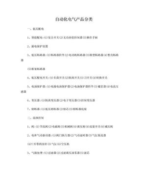 自动化电气产品分类.doc