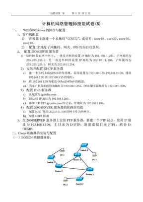 9B城计算机网络管理员(技师)技能试卷B.doc