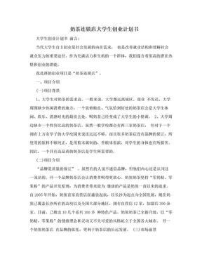 奶茶连锁店大学生创业计划书.doc
