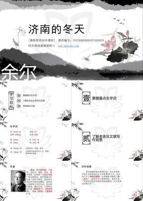 部编版语文七年级上第一单元1.2.1济南的冬天.pptx