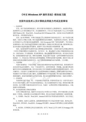 计算机应用能力考试《中文Windows_XP操作系统》模块试题.doc