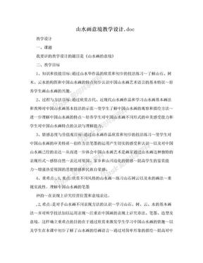 山水画意境教学设计.doc.doc