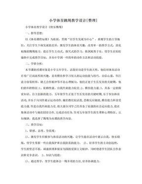小学体育跳绳教学设计[整理].doc